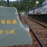 2013年夏の青春18切符企画第5回「生野銀山・余部鉄橋(空の駅)」ぶらり旅