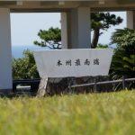 2013年夏の青春18切符企画第6回「本州最南端和歌山県串本観光」ぶらり旅