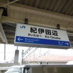 和歌山那智勝浦観光・本州最南端ぶらり旅