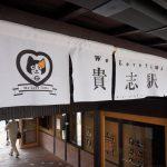 和歌山 貴志川線 西国三社巡りぶらり旅
