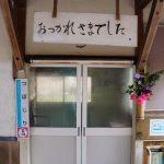 冬の青春18きっぷ第4回目「徳島県の秘境・坪尻駅散策」ぶらり旅
