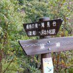 楊梅の滝へ3度目のぶらり旅
