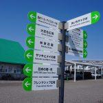 春の青春18きっぷ企画2014年第1回「愛・地球博記念公園 サツキとメイの家」ぶらり旅