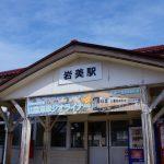 春の青春18きっぷ企画2014年第2回「山陰海岸ジオパーク浦富海岸散策」ぶらり旅