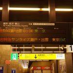 寝台特急サンライズ瀬戸・出雲に乗って静岡県富士宮市+α散策ぶらり旅
