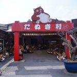 滋賀県甲賀市真楽へドラえもん(たぬき村)を見に散策ぶらり旅