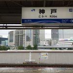 「東海道本線・山陽本線の起点」1度は行ってほしい!旅人ジョーが選ぶおすすめスポット