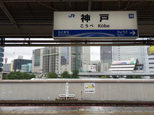 東海道本線・山陽本線の起点