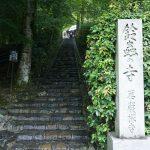 京都の鈴虫寺へ10年以上ぶりに散策ぶらり旅