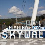 2015年最後のぶらり旅は富士五湖と三島大吊橋へ散策ぶらり旅(2日目)