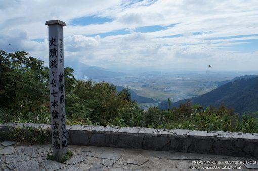 2013-10-06 滋賀県_静ヶ岳七本槍古戦場