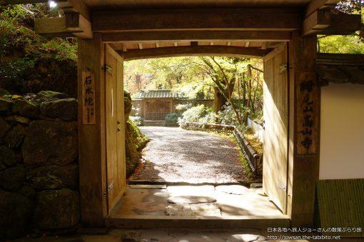2014-11-16 京都府_高山寺「紅葉」