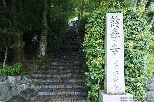 2015-09-06 京都府_鈴虫寺