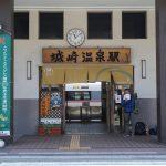 こうのとりに乗って兵庫県豊岡市の城崎温泉へ散策ぶらり旅