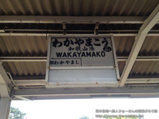 2012-04-25 和歌山県_和歌山港