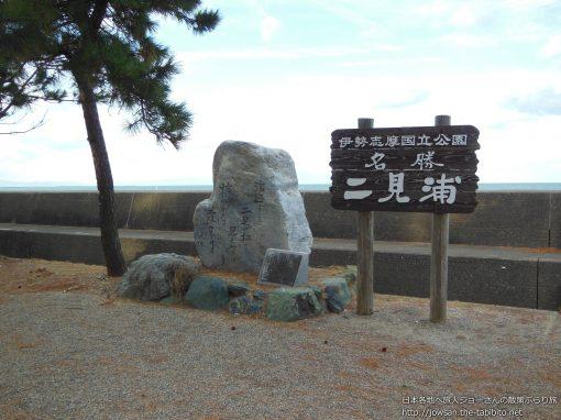 2013-01-03 三重県_二見浦海岸