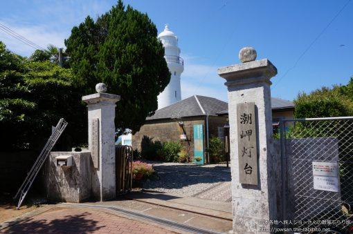 2013-08-28 和歌山県_潮岬灯台