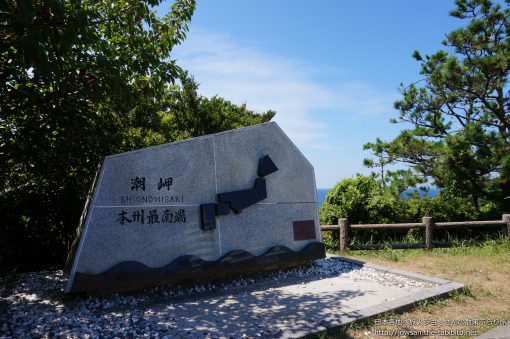 2013-08-28 和歌山県_本州最南端「潮岬」