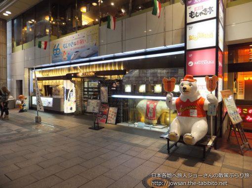 2012-03-01 鹿児島県 天文館むじゃき氷白熊
