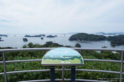 2015-09-20 長崎県_船越展望台