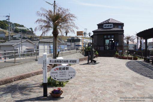 2016-03-20 鹿児島県_枕崎駅「JR日本最南端の終着駅」