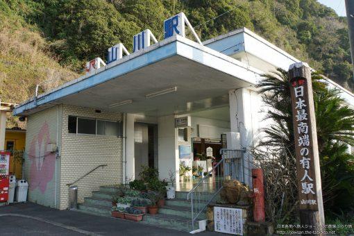 2016-03-20 鹿児島県_山川駅「日本最南端の有人駅」
