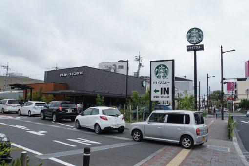 鳥取県のスターバックス