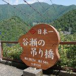 α6000で奈良の「日本一の谷瀬の吊り橋」を撮りに散策ぶらり旅