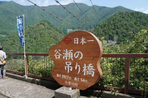 日本一谷瀬の吊り橋