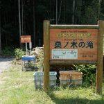 和歌山・新宮の「桑ノ木の滝」へ久しぶりに癒されに散策ぶらり旅