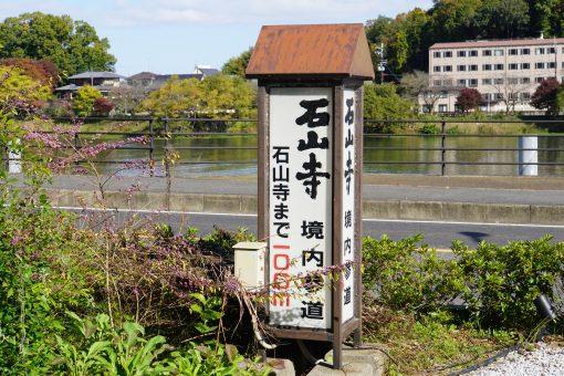 石山寺まで100m