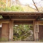 秋の2ヶ月間だけの特別拝観「瑠璃光院」へ散策ぶらり旅