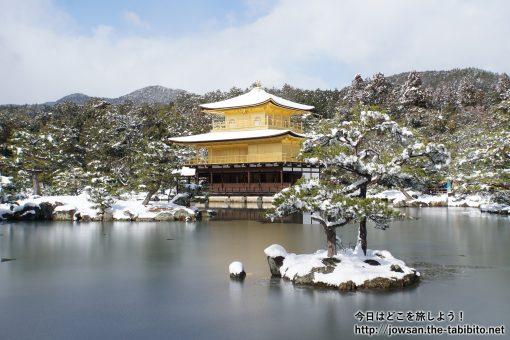 今年初は一度は見てみたかった雪化粧の金閣寺を見に散策ぶらり旅