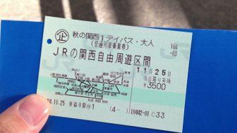 第2弾 JR秋の関西1Dayパスを使って、米原の三島池・京都の保津峡へぶらり旅