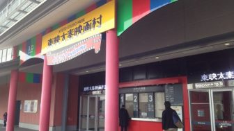 今日初めて東映太秦映画村に見にぶらり旅