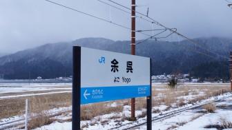 冬の関西1Dayパスを使って滋賀県余呉湖へぶらり旅