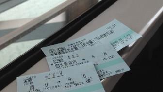 青春18きっぷ+α 四国編第1弾「愛媛県・香川県横断 - 1日目(しまなみ海道)」
