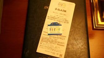 2015年最後のぶらり旅は富士五湖と三島大吊橋へ散策ぶらり旅(1日目)