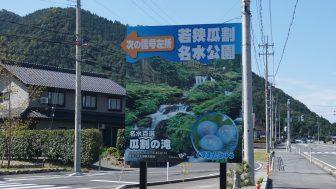 29歳最初の観光は福井県若狭の瓜割の滝へ散策ぶらり旅