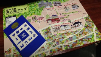 するっと関西3Dayチケットを使って3日目は北野異人館街・舞子公園ぶらり旅