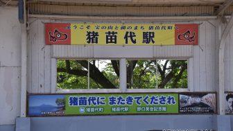 2018年のGWは東北新幹線で福島県の猪苗代方面と磐梯高原方面へ1泊2日散策ぶらり旅−2日目